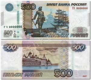 500-РУБЛЕЙ-2010-1997