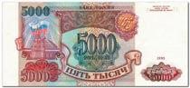 5000-РУБЛЕЙ-1993