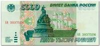 5000-РУБЛЕЙ-1995