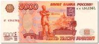 5000-РУБЛЕЙ-2006-(1997)