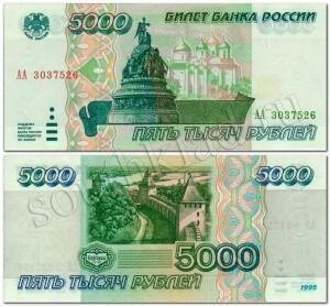 5000-РУБЛЕЙ-1991