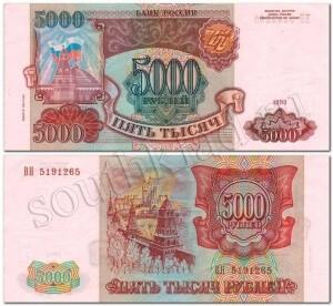 5000-РУБЛЕЙ-1994-1993