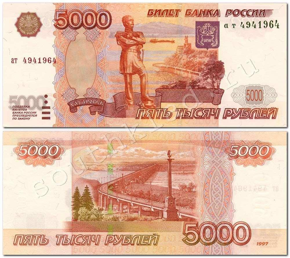 займ на карту до 5000 тысяч рублей