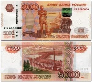 5000-РУБЛЕЙ-2010-1997