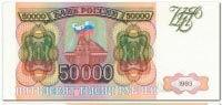 50000-РУБЛЕЙ-1993