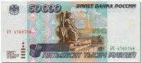 50000-РУБЛЕЙ-1995
