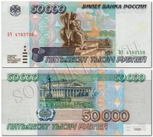 50000-РУБЛЕЙ-1991
