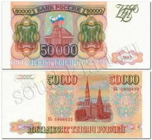 50000-РУБЛЕЙ-19931