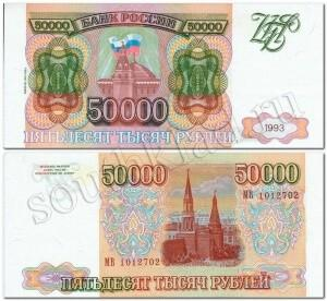 50000-РУБЛЕЙ-1994-1993