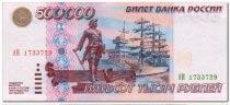 500000-РУБЛЕЙ-1995