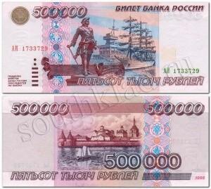 500000-РУБЛЕЙ-19951