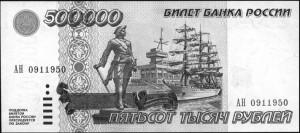 Виток-инфляции...-в-обращении---полумиллионная-банкнота!