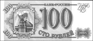Деньги-упрощаются...-100-рублей-1993-года.