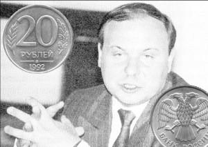 Егор-Гайдар.-Министр-Финансов-1991---1992-гг.