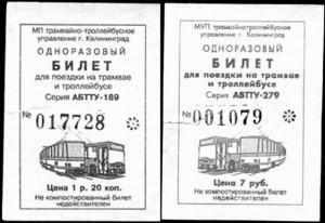 Инфляция-в-документах.-Трамвайные-билеты-1998-и-2003-года.-Калининград.
