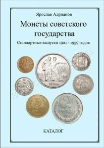 Каталог Адрианова (1)