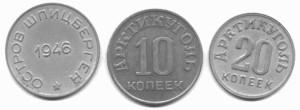 Металлические-боны-треста-Арктикуголь.1946-г.