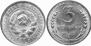 Новодельные-3-копейки-1933-г.