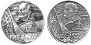 Памятный-рубль-1977-г.-с-тремя-и-с-четырьмя-орбитами.