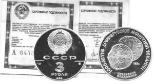Серебряные-монетовидные-жетоны-1988-г.