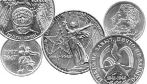 Юбилейные-и-памятные-монеты.