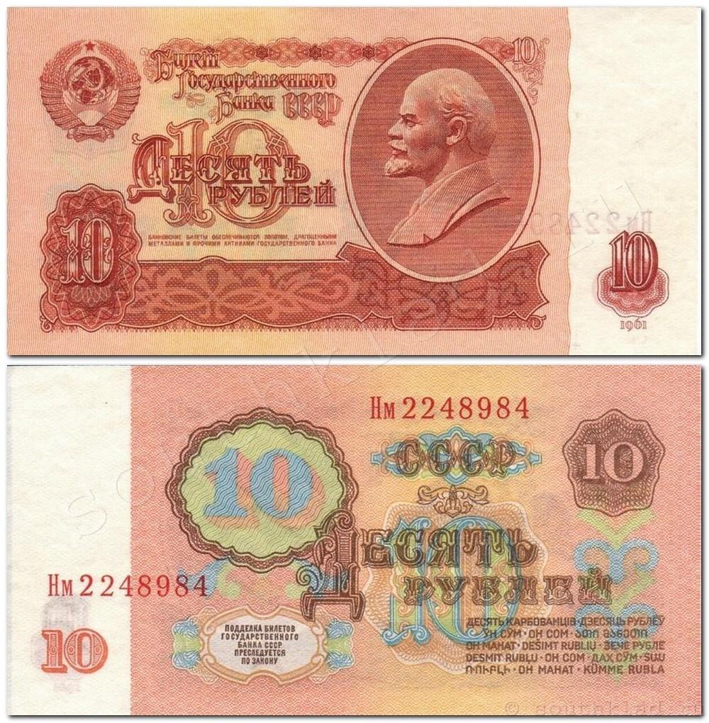 10 рублей 1961года