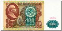 100-РУБЛЕЙ-1991