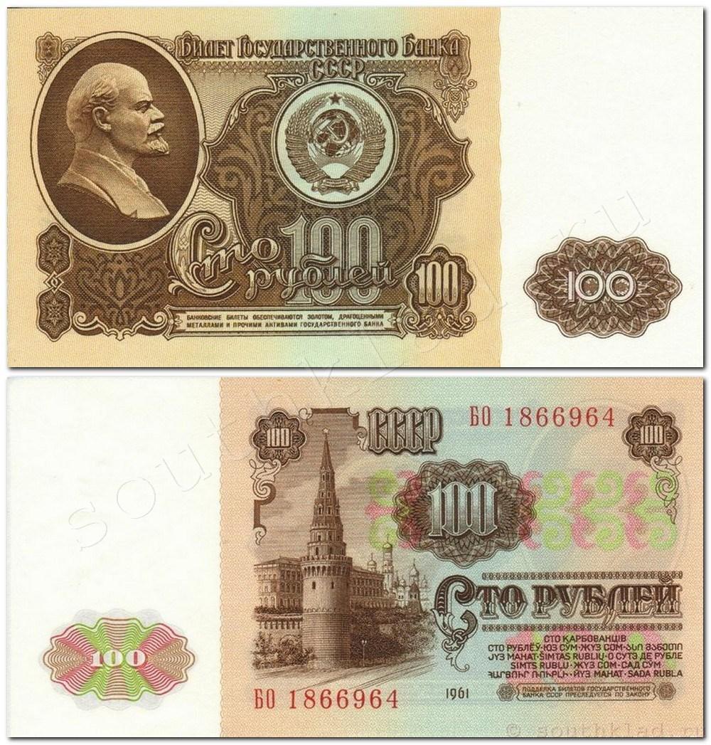 100 рублей 1961года