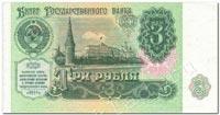 3-РУБЛЯ-1991