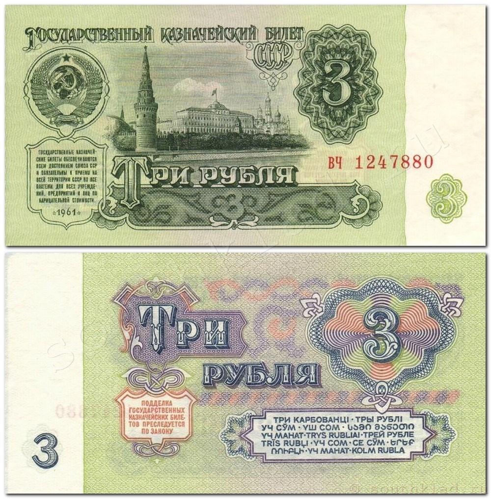 3 рубль 1961года