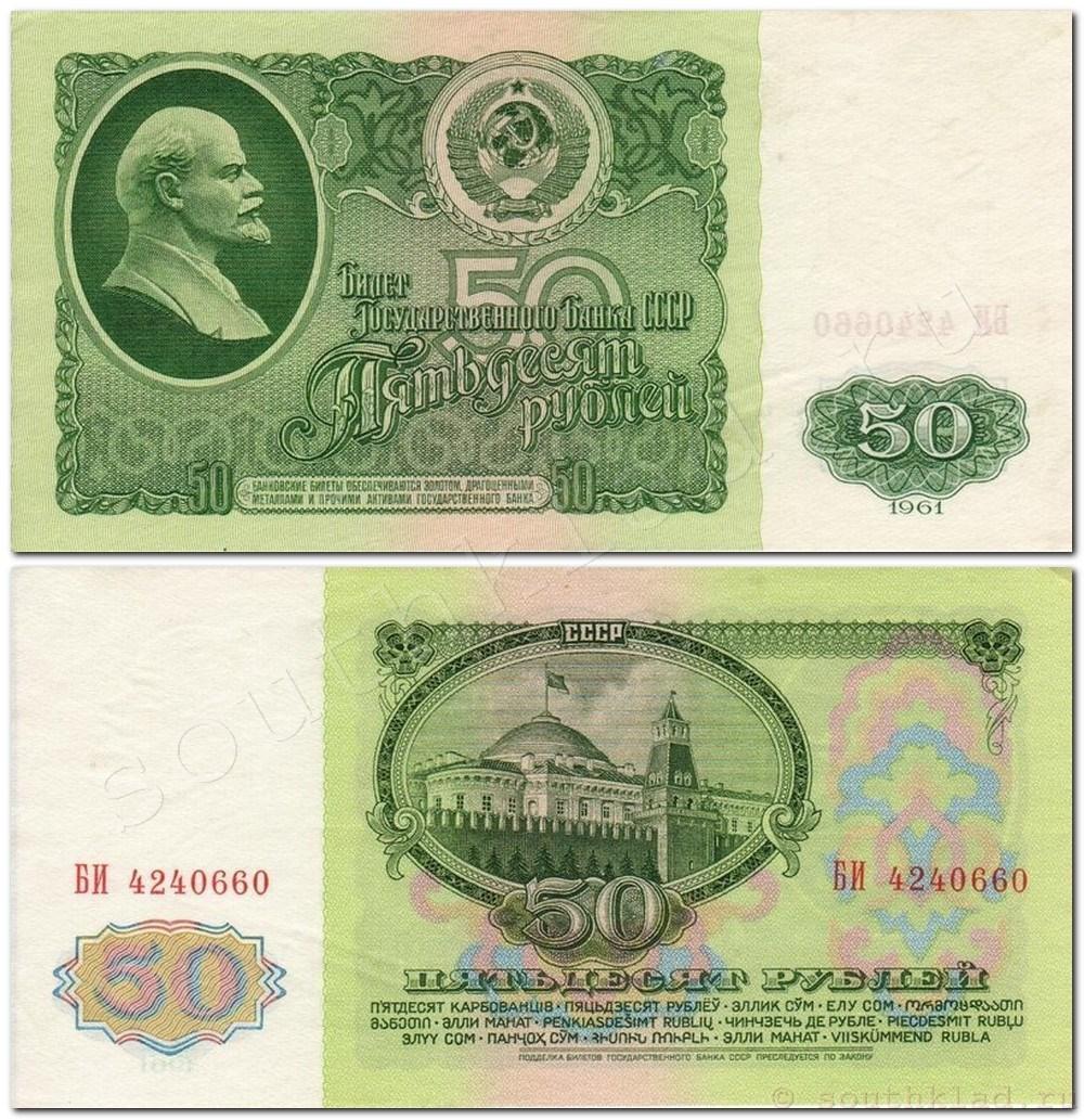 50 рублей 1961года