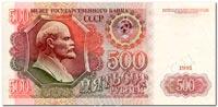 500-РУБЛЕЙ-1991