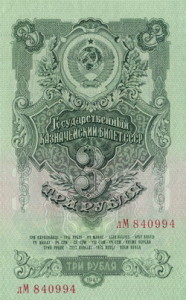 RussiaP218-3Rubles-1947_f-donated