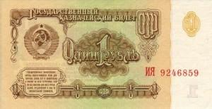 RussiaP222a-1Ruble-1961-donatedoy_f