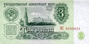 RussiaP223-3Rubles-1961_f