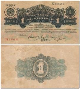 1 ЧЕРВОНЕЦ 1926