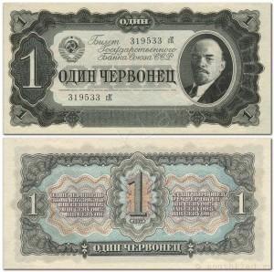 1 ЧЕРВОНЕЦ 1937