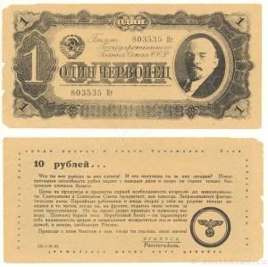 1-CHERVONETS-1937