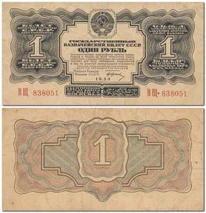 1 РУБЛЬ 1934