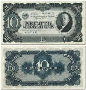 10 ЧЕРВОНЦЕВ 1937