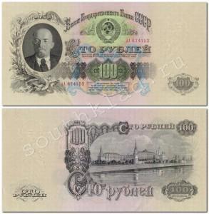 100 РУБЛЕЙ 1957 (1947)