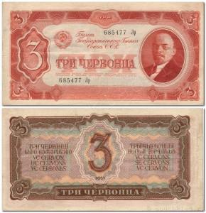 3 ЧЕРВОНЦА 1937