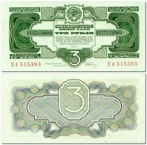 3 РУБЛЯ 1934