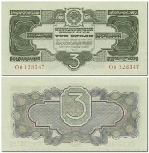 3 РУБЛЯ 1937 (1934)