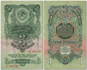 3 РУБЛЯ 1947