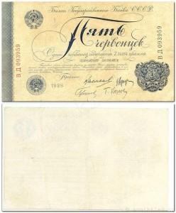 5 ЧЕРВОНЦЕВ 1928