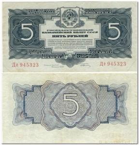 5 РУБЛЕЙ 1934