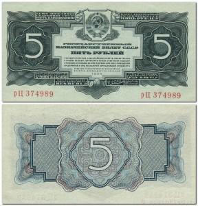 5 РУБЛЕЙ 1937 (1934)