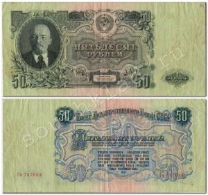 50 РУБЛЕЙ 1947