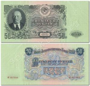 50 РУБЛЕЙ 1957 (1947)